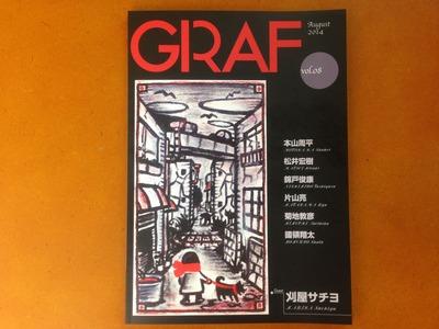 GRAF vol.08  特集「北へ」