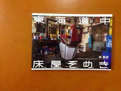 林朋彦写真集『東海道中床屋ぞめき』
