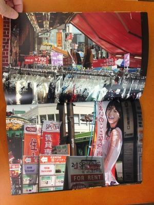 渡辺英明写真集「駄目な、好きな街」 1