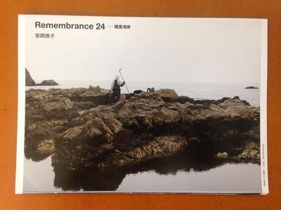 笹岡啓子 写真集「Remembrance 24 — 種差海岸」