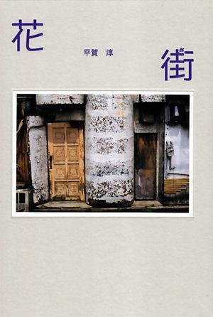 cover_hiraga