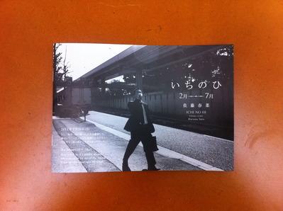 佐藤春菜写真集「いちのひ 2月 ー 7月」表紙