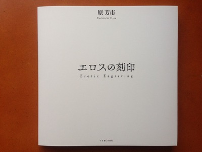 原芳市写真集『エロスの刻印』