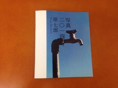 原七郎写真集『写真 二〇一四年』