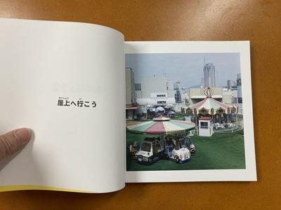 木藤富士夫写真集『おくじょう2』1
