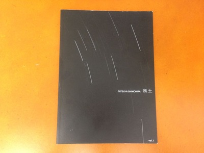 下平竜矢写真集『風土 VOL.1 山』