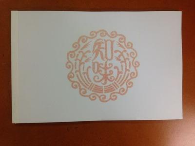 鈴木育郎写真集『知味 改訂版』