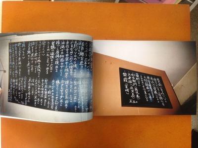 鈴木育郎写真集『五月雨後晴れ(2013年版)』1