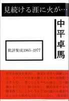中平卓馬『見続ける涯に火が… 批評集成1965-1977』