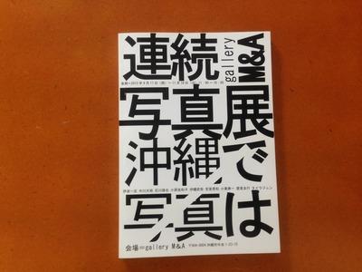 『連続写真展 沖縄で/写真は 記録集』
