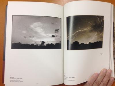 『夢の翳 塩谷定好の写真 1899-1988』3
