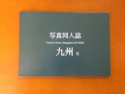 「写真同人誌 九州 2」