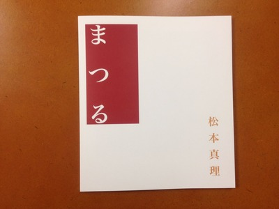 松本真理写真集『まつる』