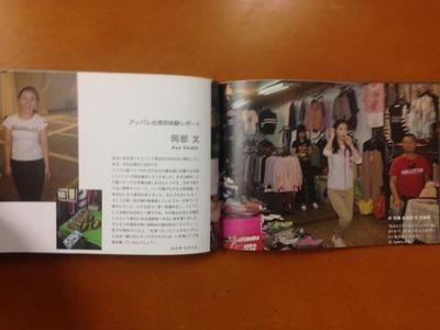 尾仲浩二責任編集『写真の友・街道マガジン vol.6』2