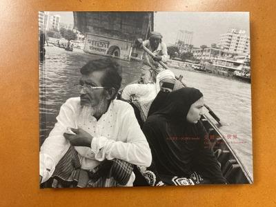 小川哲史写真集『交錯する世界』