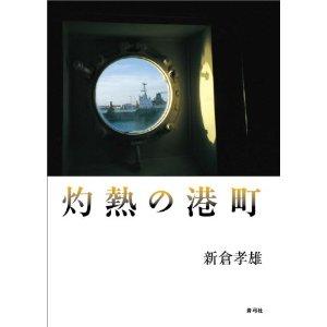 新倉孝雄写真集『灼熱の港町』