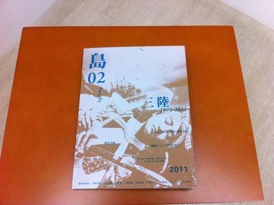 『グラフィカ 島 02号 三陸 1972-2011』