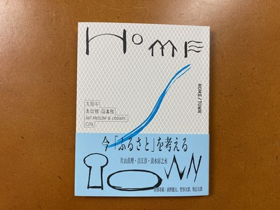「HOME/TOWN」