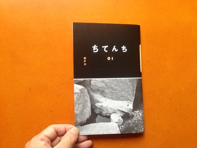 田山湖雪 著 写真誌『ちてんち 01 瀬戸川』