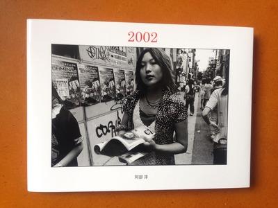 阿部淳写真集『2002』