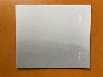関田晋也写真集『反響 No.3 -9月9日-』
