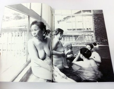 橋本照嵩写真集『西山温泉』1