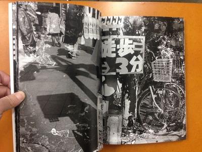 広瀬耕平写真集『欲視録』2