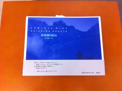中田聡一郎写真集『奥飛騨の鉱山』
