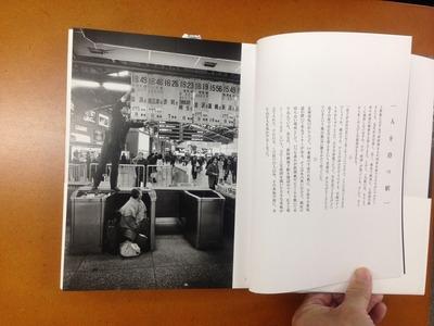 本橋成一写真集『上野駅の幕間・新装改訂版』1