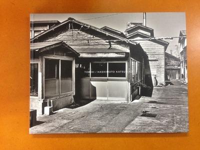 橋本勝彦写真集『遠い日』