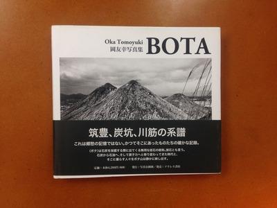 岡友幸写真集『BOTA』
