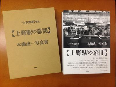 本橋成一写真集『上野駅の幕間・新装改訂版』4