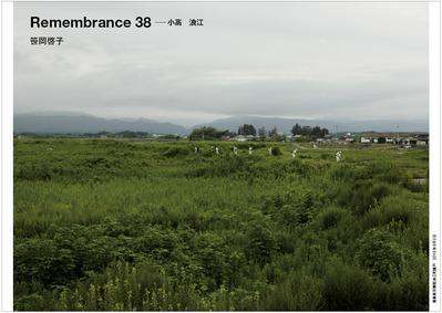 笹岡啓子 Remembrance 38