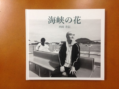 内田芳信写真集『海峡の花』