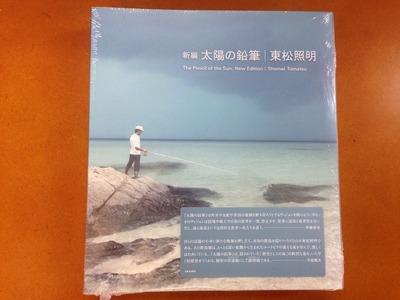 東松照明写真集『新編 太陽の鉛筆』