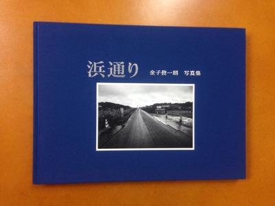 金子俊一朗写真集 『浜通り』