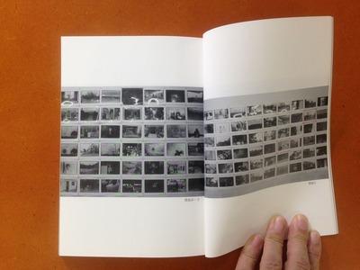 『連続写真展 沖縄で/写真は 記録集』タイラジュン