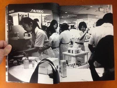 森山大道写真集『ニュー新宿』1