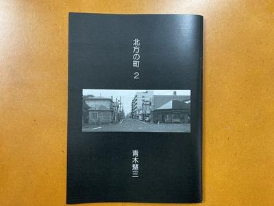 青木慧三写真集『北方の町2』