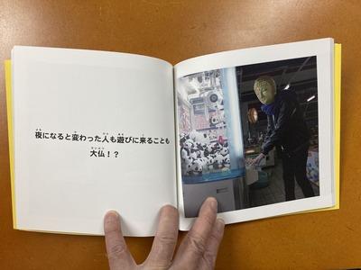 木藤富士夫写真集『おくじょう2』5