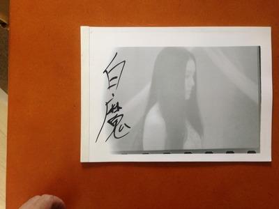 鈴木育郎写真集『白魔』