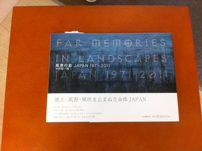 中田聡一郎写真集『風景の島 JAPAN 1971-2011』