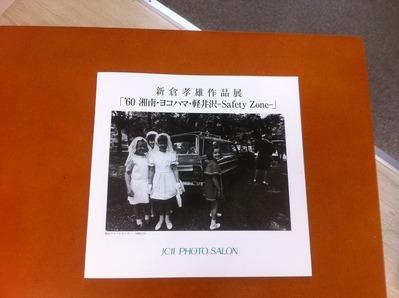 新倉孝雄作品展「'60 湘南・ヨコハマ・軽井沢—Safety Zone—」