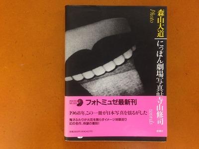 森山大道写真集『フォト・ミュゼ にっぽん劇場写真帖』