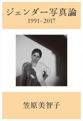 笠原美智子『ジェンダー写真論 1991-2017』