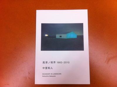 中里和人『風景の境界 1983 - 2010』