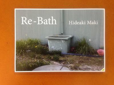 牧ヒデアキ写真集『Re-Bath』