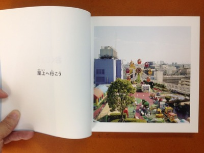 木藤富士夫写真集『おくじょう』1