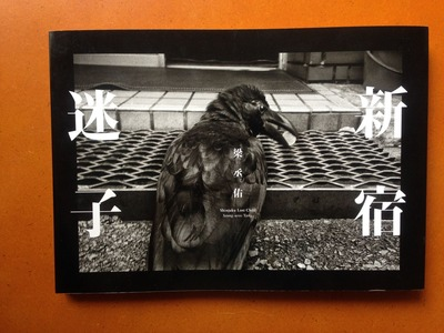 梁丞佑写真集『新宿迷子』
