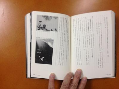 森山大道×鈴木一誌『絶対平面都市』1